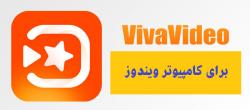 دانلود  VivaVideo  برای کامپیوتر ویندوز