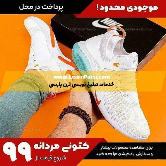 نمونه کار فروش کفش