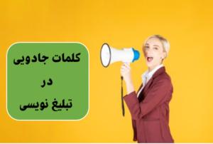 کلمات جادویی تبلیغ نویسی