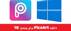نحوه دانلود و استفاده از PicsArt برای ویندوز ۱۰
