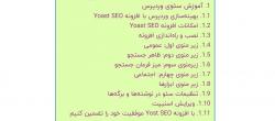 افزودن فهرست مطالب شناور به پست های وردپرس