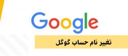 چگونه نام خود را در Google تغییر دهم؟