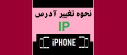 نحوه تغییر آدرس IP در آیفون یا iPad