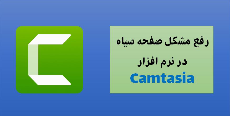 رفع مشکل camtasia
