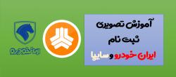 ثبت نام خودرو سریع ایران خودرو و سایپا (آموزش تصویری)