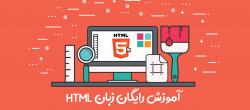 ساختار داکیومنت HTML