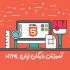 معرفی آموزش زبان HTML