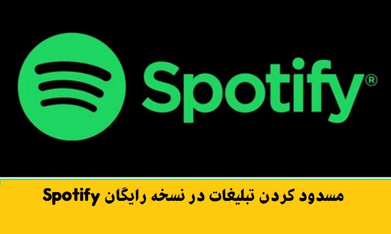 مسدود کردن تبلیغات Spotify