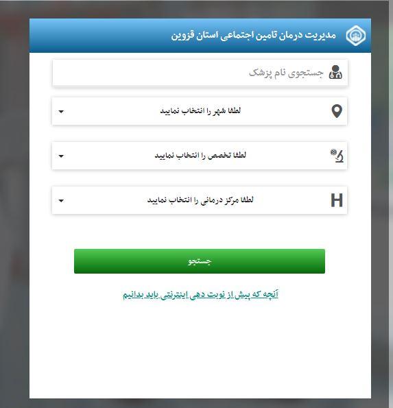 سایت های پرکاربرد ایرانی