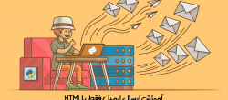 ارسال ایمیل فقط با HTML
