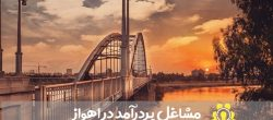 مشاغل پردرآمد در اهواز  (بهترین کسب و کار در خوزستان)