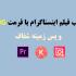 دانلود قالب آماده ویدئو اینستاگرام (با پشت زمینه خالی برای استفاده در گوشی)