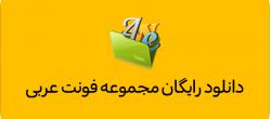 دانلود رایگان مجموعه فونت های زیبای عربی