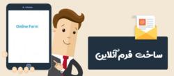 ۶ تا بهترین روش برای ساخت فرم آنلاین