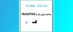 کد بازی HTML برای ساخت بازی مار در NOTEPAD در ۲ دقیقه