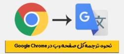 نحوه ترجمه کل صفحه وب در Google Chrome