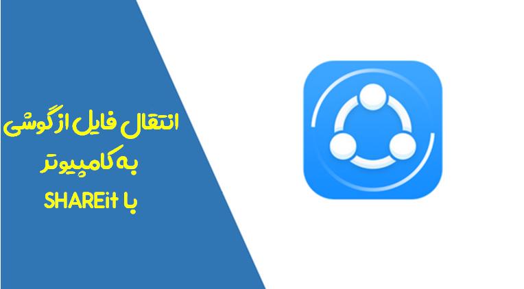 انتقال فایل از گوشی به کامپیوتر با SHAREit