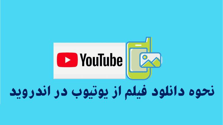 دانلود از یوتیوب در اندروید