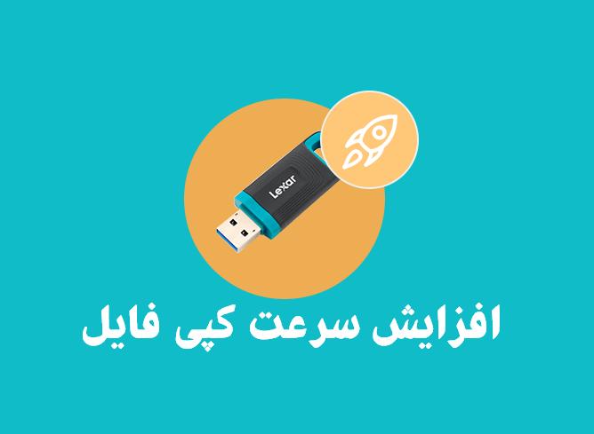 افزایش سرعت انتقال فایل USB